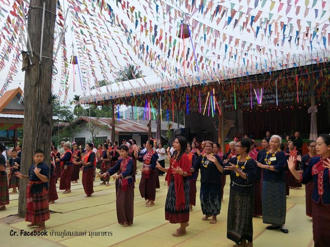 บ้านภูโฮมสเตย์ (Baan Phu Homestay)