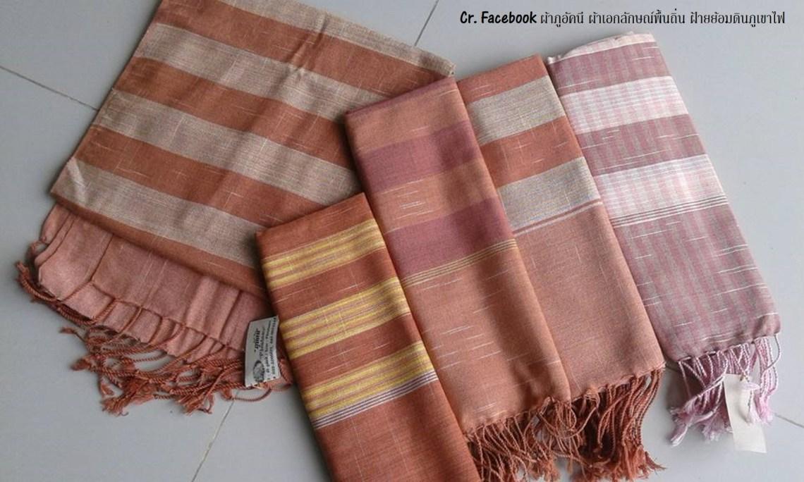 ผ้าภูอัคนี (Phu Akkanee fabric)