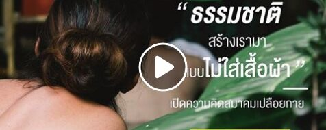 Workpoint video about Naturist Association Thailand