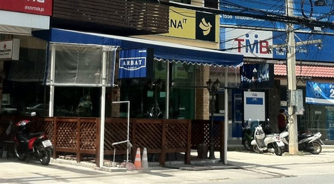 Рестораны Самуи - Арбат