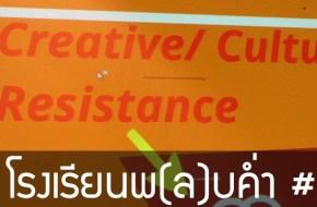 โรงเรียนพ(ล)บค่ำ #3: การต่อต้านเชิงสร้างสรรค์/การต่อต้านเชิงวัฒนธรรม: เวิร์กช็อปเชิงยุทธวิธีสำหรับศิลปินและนักกิจกรรม