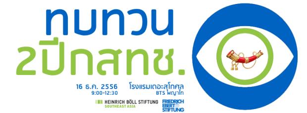 เวทีสื่อไทย: 2 ปี กสทช. กับการติดตามและประเมินผลโดยเครือข่ายภาคประชาสังคม