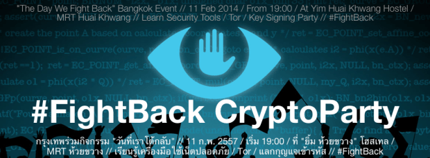 #FightBack CryptoParty