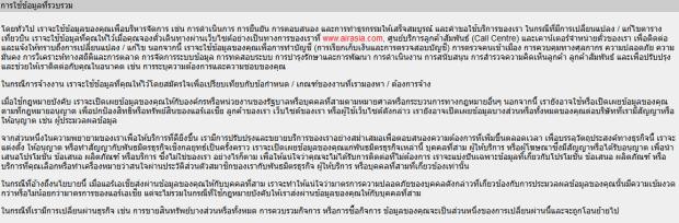 AirAsia - Privacy policy 2014-12-08 17-52-12