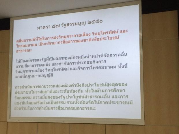ความมาตรา 47 แห่งรัฐธรรมนูญ พ.ศ.2550 (สไลด์ประกอบการเสวนาโดยจอน อึ๊งภากรณ์)