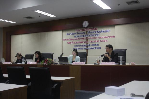 digital-economy-seminar-law-chula