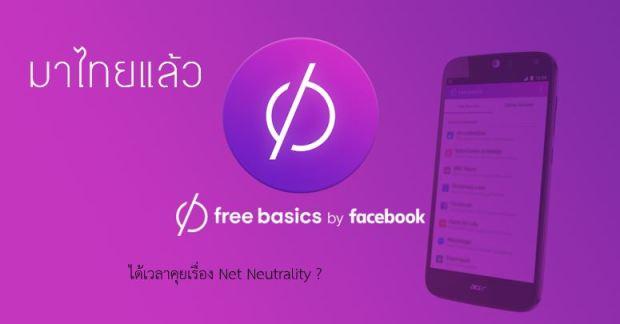"""เฟซบุ๊กเปิดบริการ """"Free Basics"""" ในไทย ร่วมกับดีแทค"""