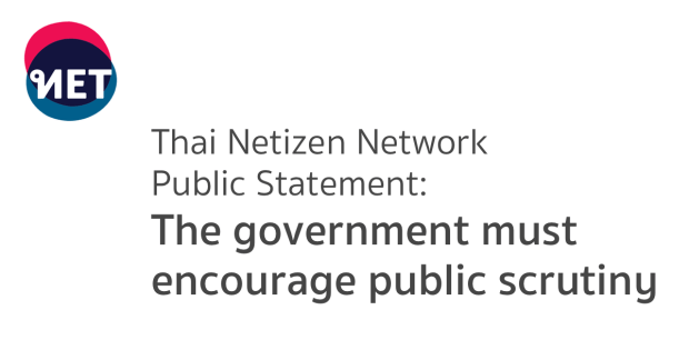 Public Statement: The government must encourage public scrutiny