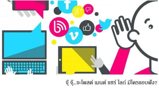 ปอท.จัดซื้อระบบติดตามการใช้เฟซบุ๊ก ทวิตเตอร์ พันทิป วงเงิน 12.8 ล้าน (19 ม.ค.59)/ ภาพประกอบ ดัดแปลงจากภาพต้นฉบับของ kitchmedia.com