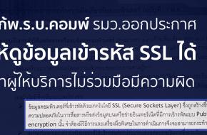 เสนอแก้ไขพ.ร.บ.คอมพิวเตอร์ให้รัฐมนตรีออกประกาศเข้าถึงข้อมูลที่ถูกเข้ารหัส SSL/TLS ได้