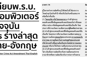 ร่างแก้ไขพ.ร.บ.คอมพิวเตอร์ (26 เม.ย. 59) ไทย-อังกฤษ Thailand's Cybercrime Act amendment (26 Apr 2016) bilingual
