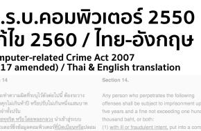 พ.ร.บ.คอมพิวเตอร์ 2560 Computer-related Crime Act 2017