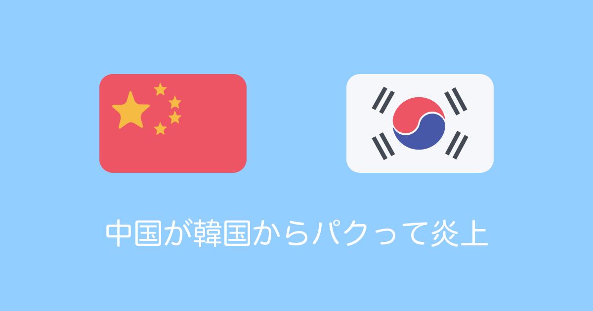 中国が韓国からパクって炎上