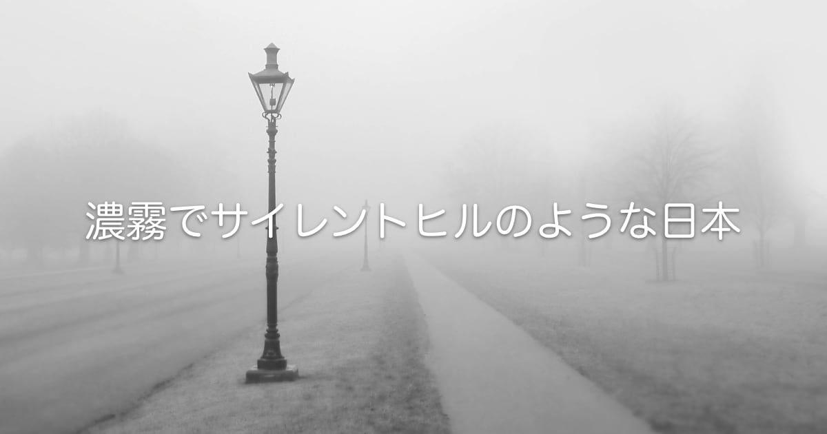 濃霧でサイレントヒルのような日本