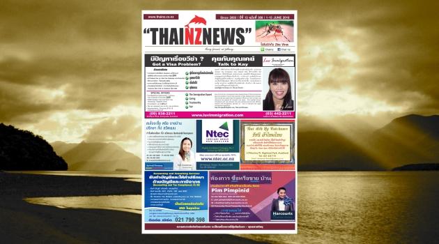 THAINZ NEWS 1 JUNE 2016
