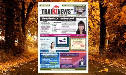 THAINZ NEWS 1 OCTOBER 2016