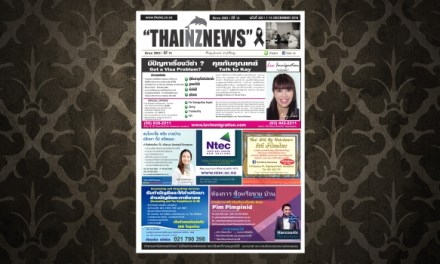 THAINZ NEWS 1 DECEMBER 2016