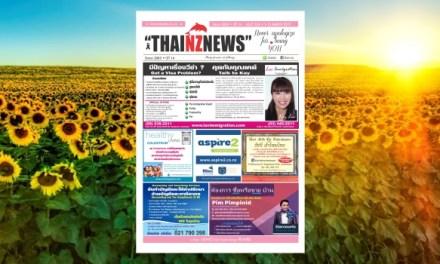 THAINZ NEWS 1MARCH 2017
