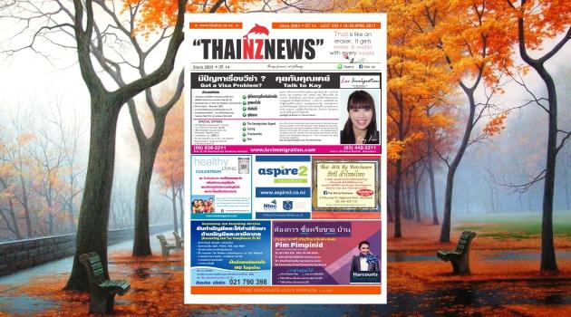 THAINZ NEWS 16 APRIL 2017