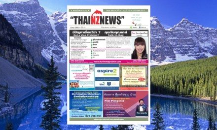 THAINZ NEWS 16 MAY 2017