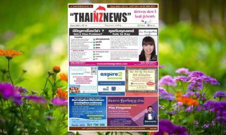 THAINZ NEWS 16 JUNE 2017