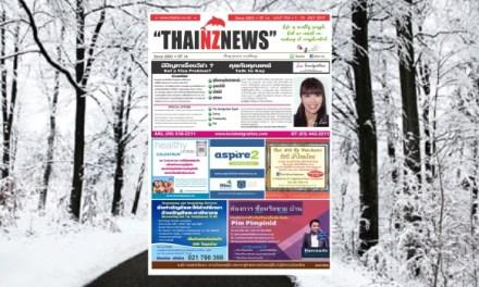 THAINZ NEWS 1 JULY 2017