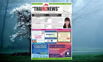 THAINZ NEWS 1 AUGUST 2017