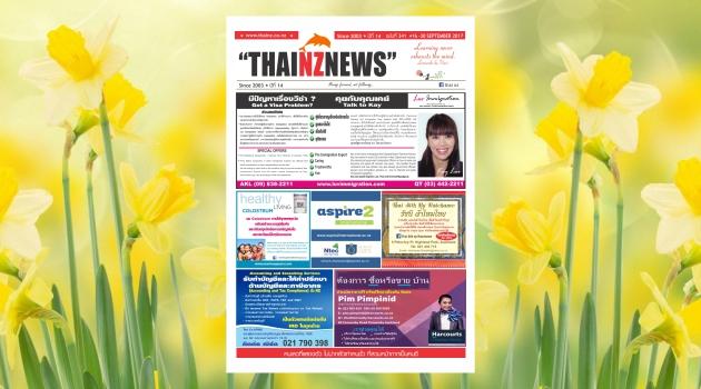THAINZ NEWS 16 SEPTEMBER 2017