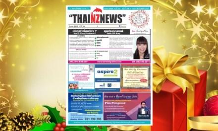 THAINZ 16 DECEMBER 2017