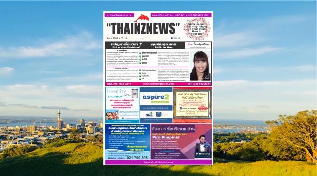 THAINZ 1 DECEMBER 2017