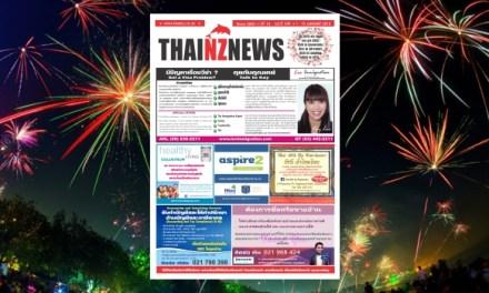 THAINZ 1 JANUARY 2018