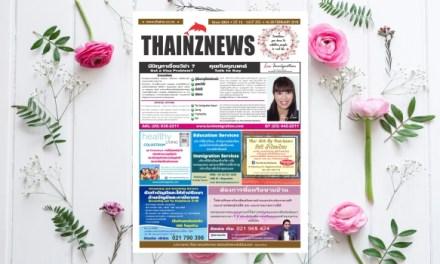 THAINZ 16 FEBRUARY 2018
