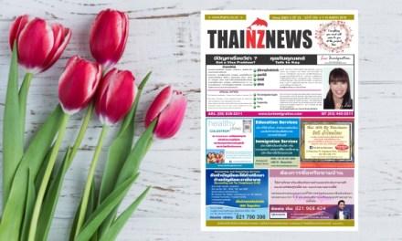THAINZ 16 MARCH 2018
