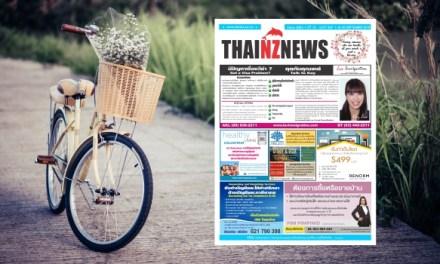 THAINZ 16 SEPTEMBER 2018