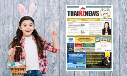 THAINZ 16 APRIL 2019