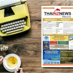 THAINZ 16 MAY 2019