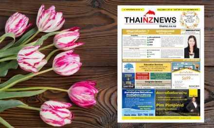 THAINZ 16 OCTOBER 2019