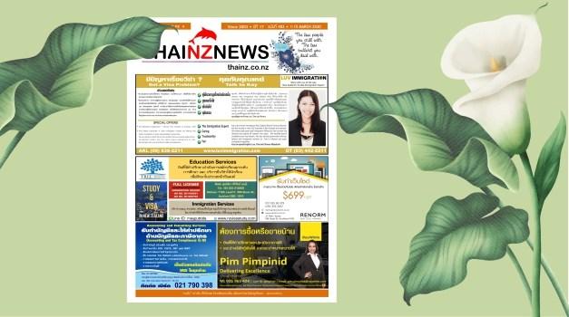 thainz 1 march 2020