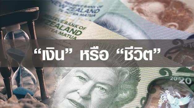 """ระหว่าง """"เงิน"""" กับ """"ชีวิต"""" คุณเลือกอะไร?"""