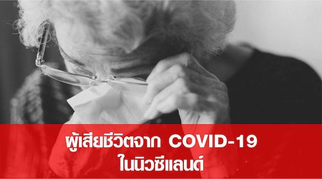 ผู้เสียชีวิตจาก COVID-19