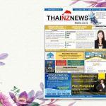 THAI NZ 16 MAY 2020