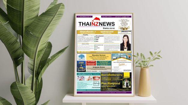 THAINZ 1 MARCH 2021