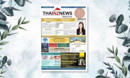 THAINZ 1 JUNE 2021