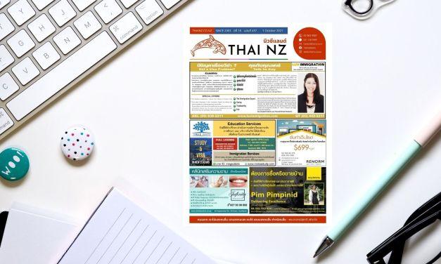 THAINZ 1 OCTOBER 2021