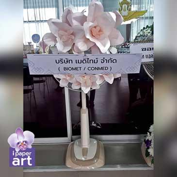 พวงหรีดพัดลม พวงหรีดดอกไม้กระดาษ