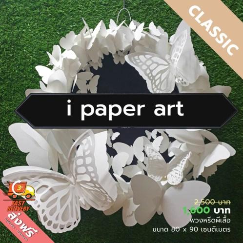 พวงหรีด ผีเสื้อ ดอกไม้กระดาษ