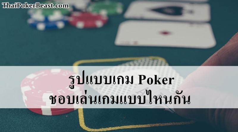 รูปแบบเกม Poker
