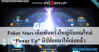 PokerStars - Power Up