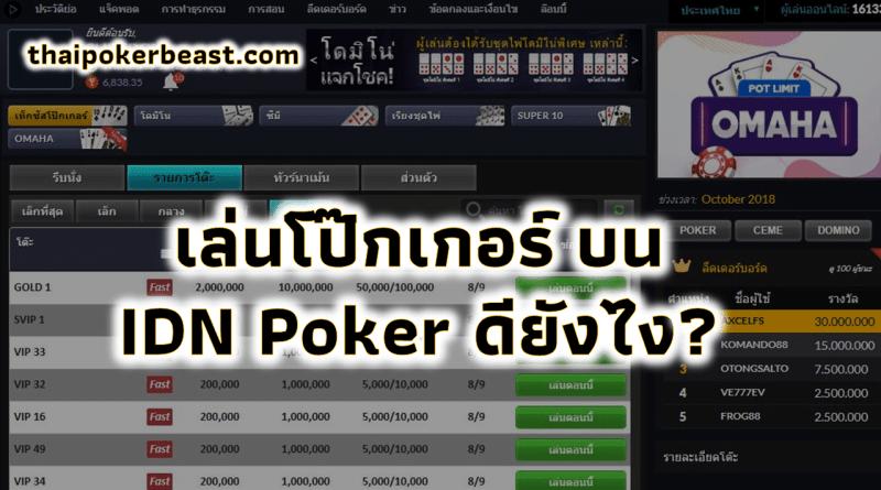 IDN Poker ดียังไง พร้อมแชร์ประสบการณ์ทำกำไร
