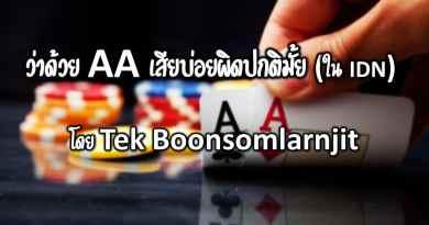 ว่าด้วย AA เสียบ่อยผิดปกติมั้ย?